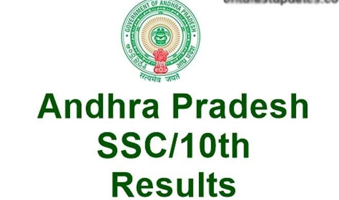 andhra pradesh ssc results- Khabar IndiaTV