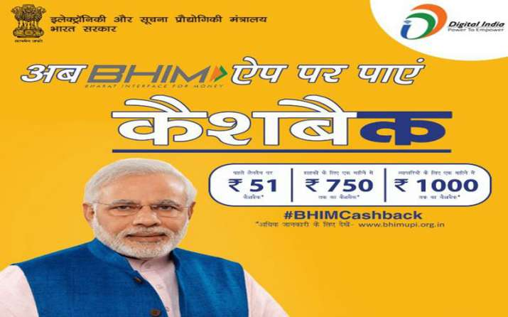 Cashback of Rs 750 every month for BHIM app users- IndiaTV Paisa
