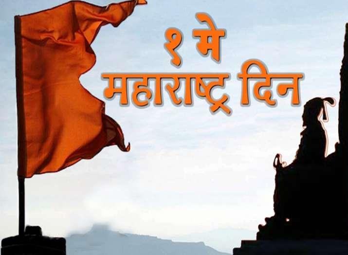 maharashtra day- India TV