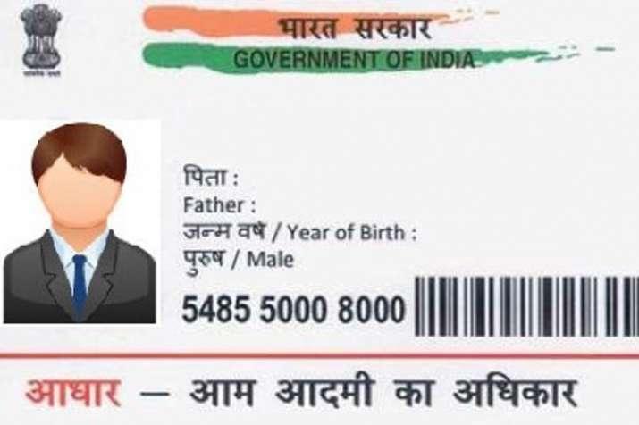 3 STEP में जानिए कैसे बनवा सकते हैं प्लास्टिक का आधार कार्ड- India TV