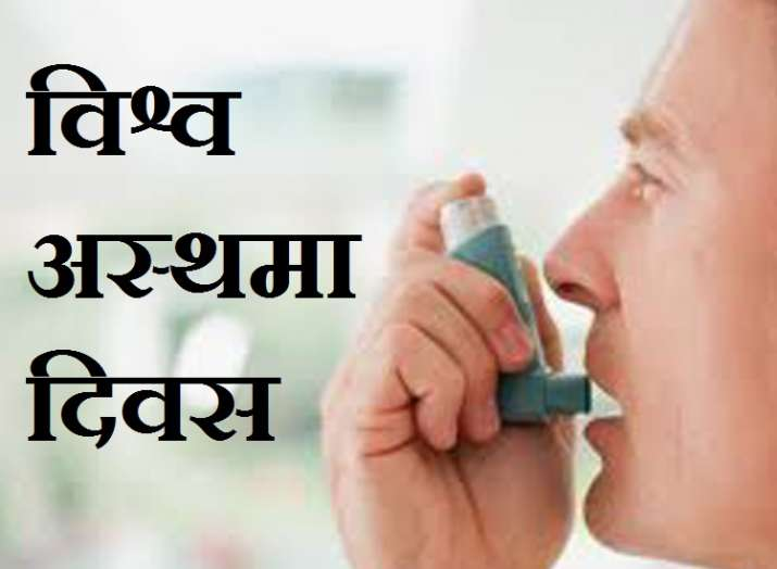 world asthma day- India TV