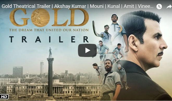गोल्ड ट्रेलर- India TV