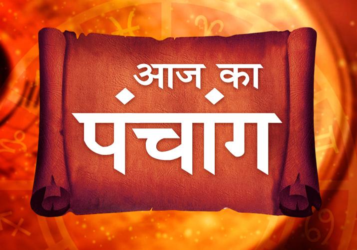 पंचागं- India TV