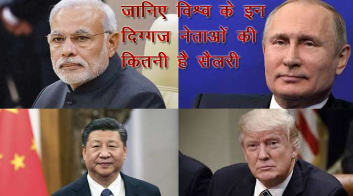 Know about the Salary of world leaders - India TV Paisa