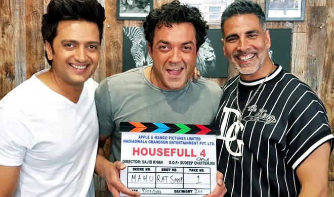 हाउसफुल 4- Khabar IndiaTV