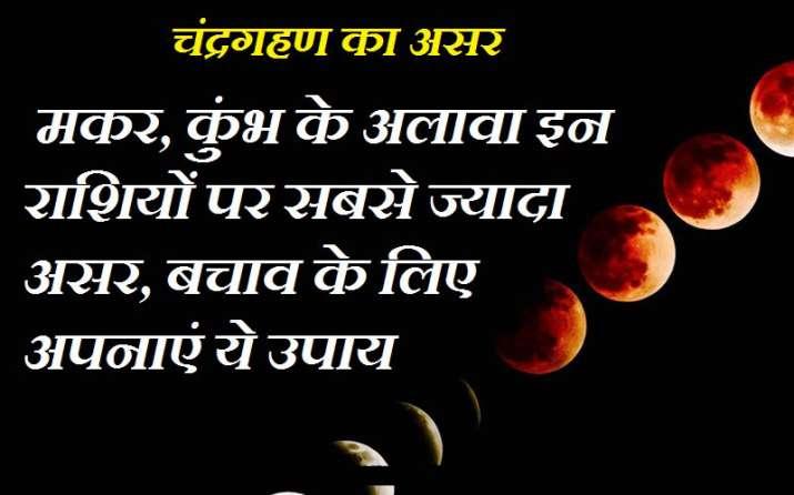 lunar eclipse 2018- India TV