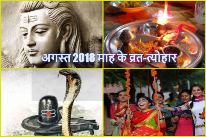 August celender 2018- India TV