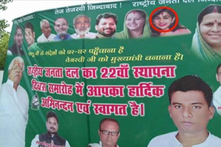 बिहार: राजद के आमंत्रण पत्र से तेजप्रताप का नाम गायब, बहू को स्थान- India TV