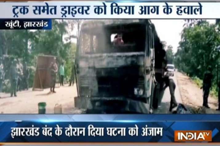 झारखंड बंद के दौरान नक्सलियों की बर्बरता, ट्रक समेत ड्राइवर को ज़िंदा जलाया- India TV