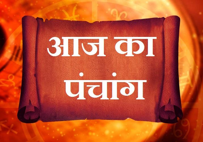 आज का पंचांग- India TV