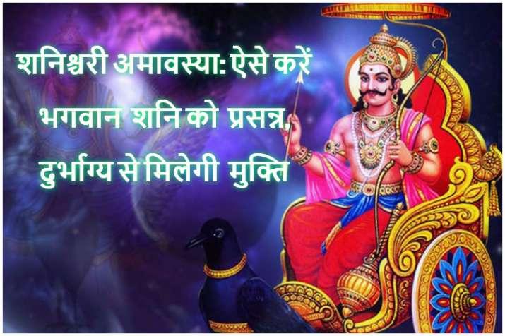 Shanichari Amavasya- India TV