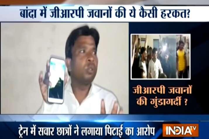 बांदा में GRP के 'नशेड़ी' जवानों ने खिलाड़ी छात्र-छात्राओं एवं शिक्षकों से मारपीट की- India TV