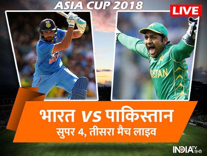 India vs Pakistan Live Cricket Score, लाइव क्रिकेट स्कोर, इंडिया वस पाकिस्तान- India TV