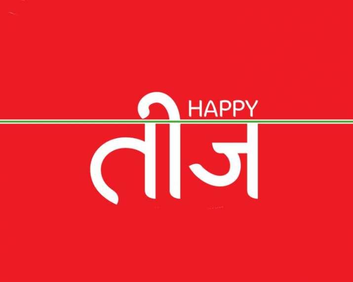 Hartalika Teej- India TV