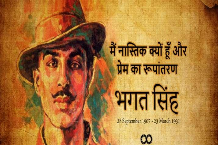 भगत सिंह- India TV