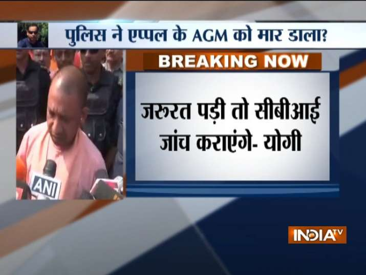 An investigation will be conducted in this incident says Yogi Adityanath- India TV