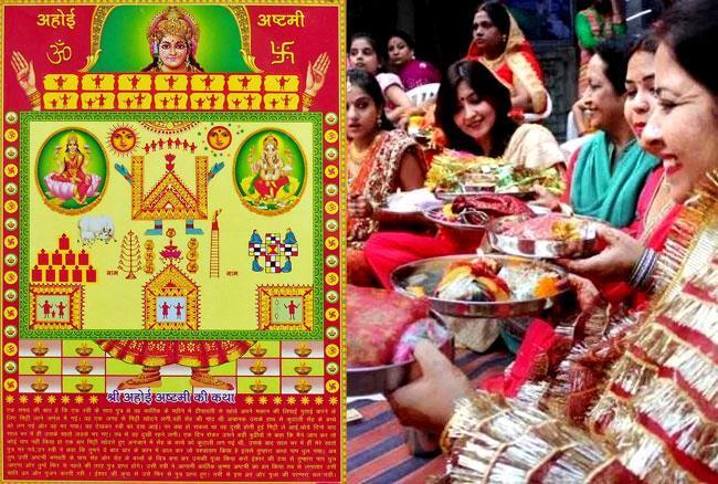 Ahoi Ashtmi- India TV