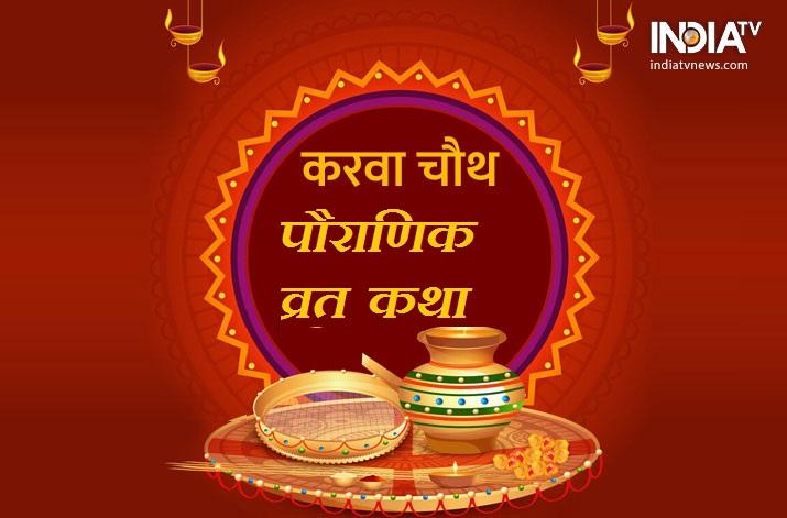 karva Chauth- India TV