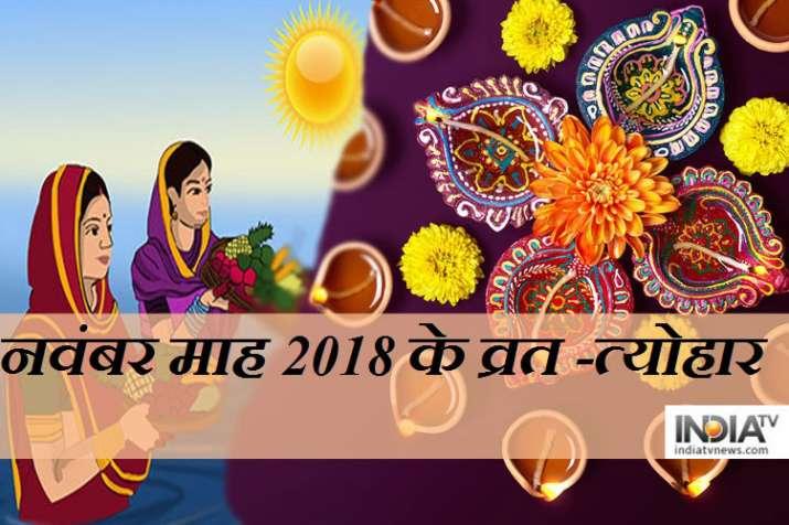 Novemeber festival celender- India TV