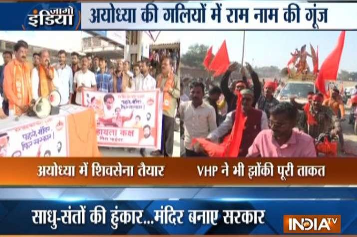 धर्म संसद और उद्धव के पहुंचने से पहले अयोध्या एक बार फिर बनी सियासी अखाड़ा- India TV
