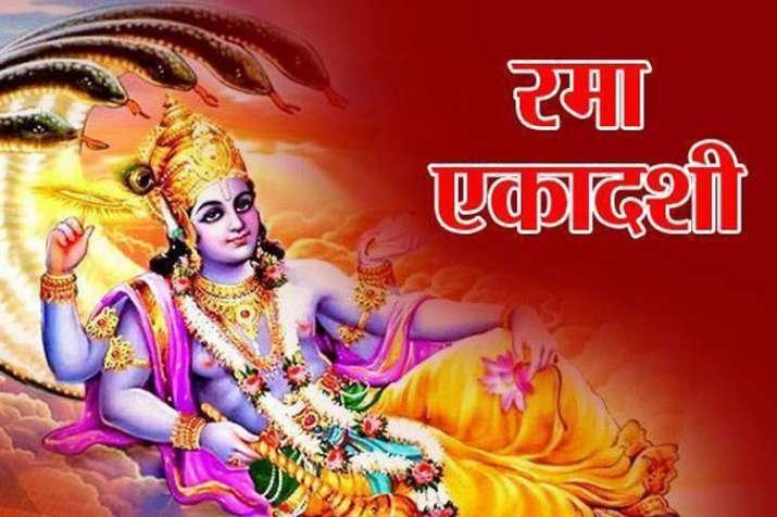 Rama Ekadashi- India TV