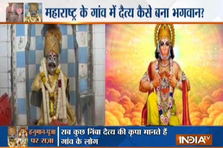 महाराष्ट्र का एक गांव जहां हनुमान की पूजा करने पर मिलती है सज़ा, मारूति गाड़ी पर भी पाबंदी- India TV
