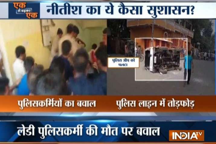 कानून के रखवालों की गुंडागर्दी, पटना में महिला पुलिसकर्मी की मौत पर पुलिस लाइन में हंगामा- India TV