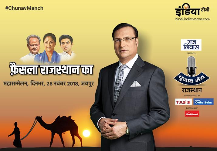 Chunav Manch India TV Mega conclave at Jaipur - India TV