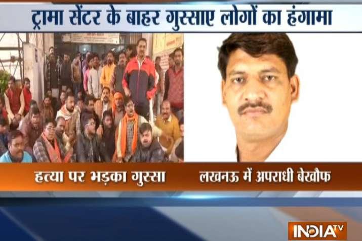 उत्तर प्रदेश: लखनऊ में बीजेपी नेता की हत्या, समर्थकों ने किया विरोध प्रदर्शन- India TV