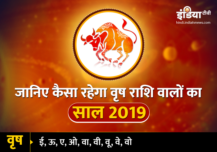Happy new year 2019 yearly taurus horoscope 2019 rashifal