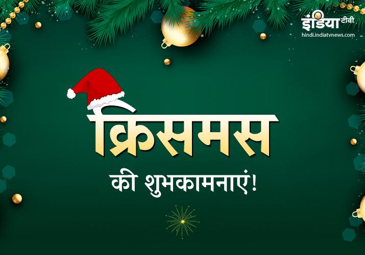 Merry Christmas 2018 Quotes, दोस्तों और रिश्तेदारों को ये संदेश भेजकर दें शुभकामनाएं- India TV