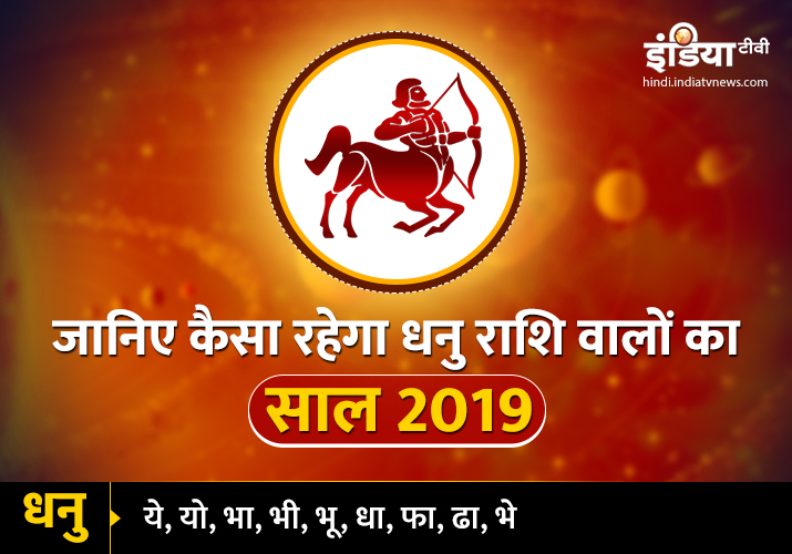 Dhanu Varshik Rashifal 2019- India TV