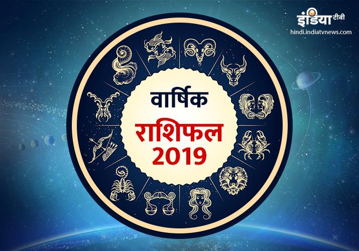 Varshik Rashifal 2019- India TV