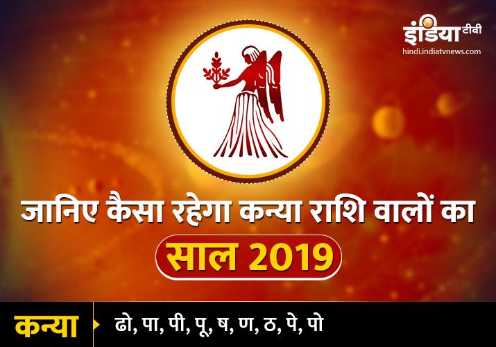 Horoscope 2019: Astrology Predictions, इंडिया टीवी