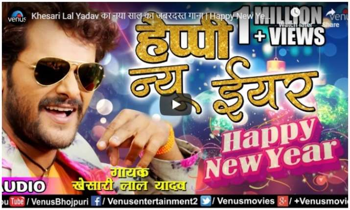 Khesari lal yadav latest song- India TV