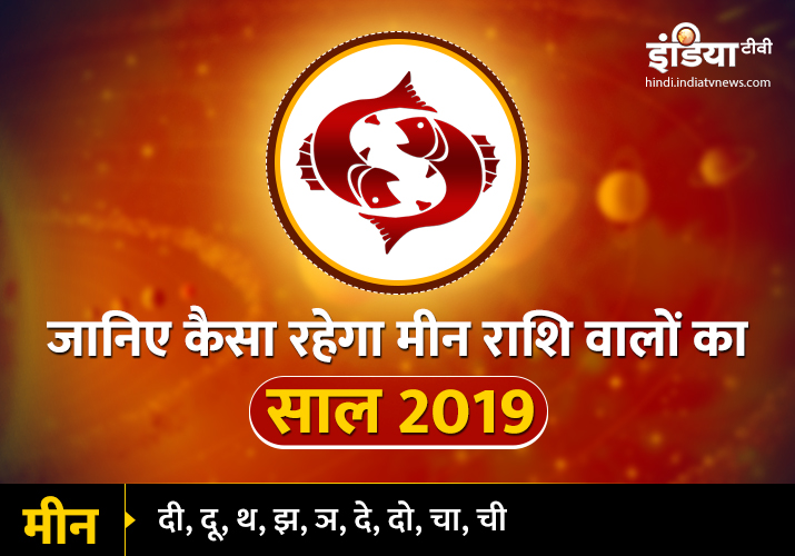 Meen Varshik Rashifal 2019- India TV