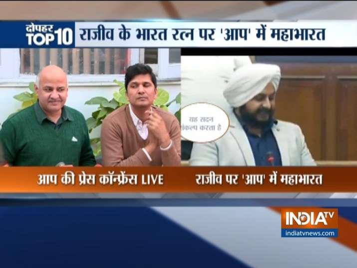 आम आदमी पार्टी- India TV