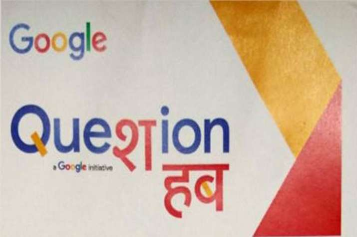 Question Hub in Hindi- India TV