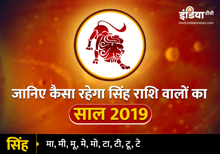Singh Varshik Rashifal 2019- India TV