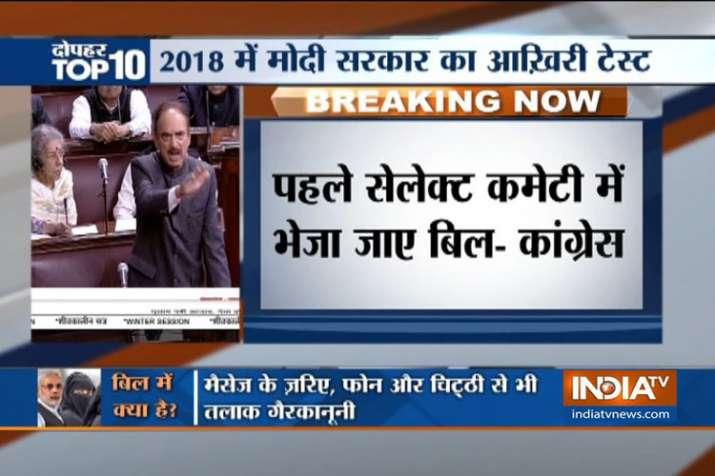Rajya Sabha- India TV