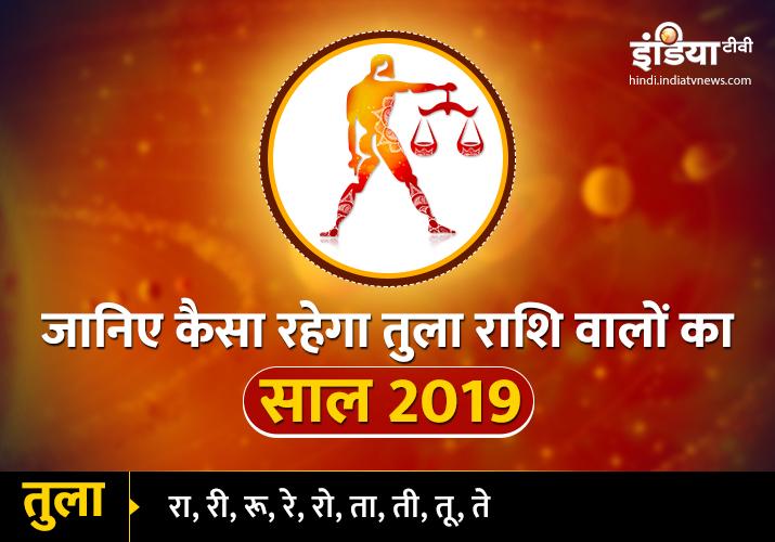 Tula Varshik Rashifal 2019- India TV