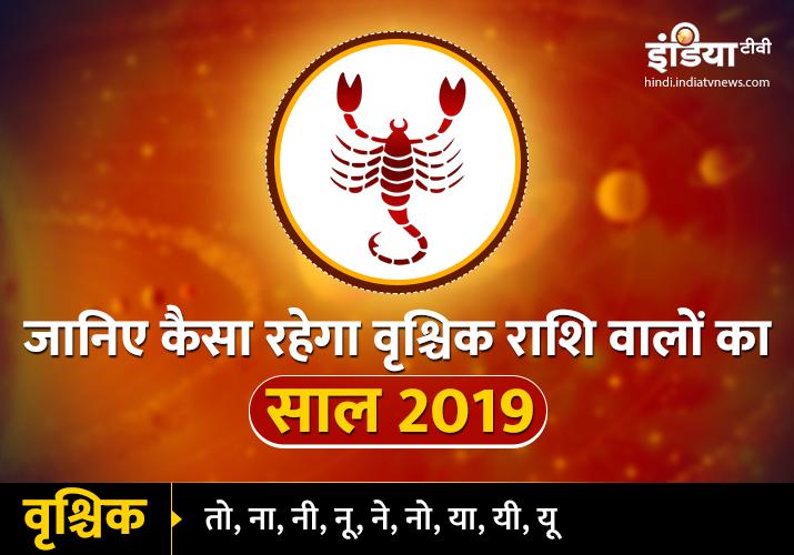Vrishchik Varshik Rashifal 2019: - India TV