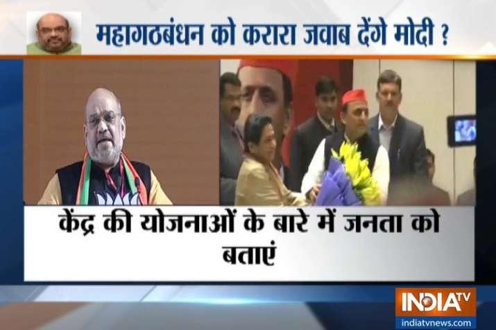 देश की सुरक्षा, विकास, गौरव के लिये 2019 लोकसभा चुनाव में भाजपा का जीतना जरूरी: शाह- India TV