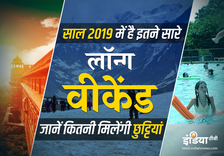 Long Weekend 2019- India TV