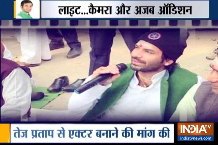 चले लालू के बेटे तेजप्रताप हीरो बनाने, ऑडिशन के दौरान जमकर लगे ठहाके- India TV