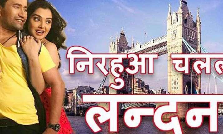 निरहुआ चलल लंदन- India TV