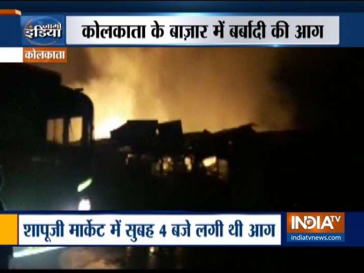 कोलकाता के शापूजी मार्केट में आग, 30 से ज़्यादा दुकानें जली- India TV