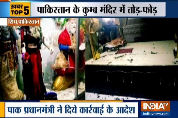 पाकिस्तान के मंदिर में तोड़फोड़, पवित्र किताबें और मूर्तियां जलाई गईं; इमरान खान ने उठाया यह कदम- India TV