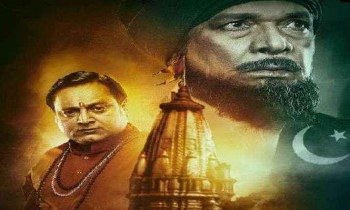 राम जन्मभूमि- India TV