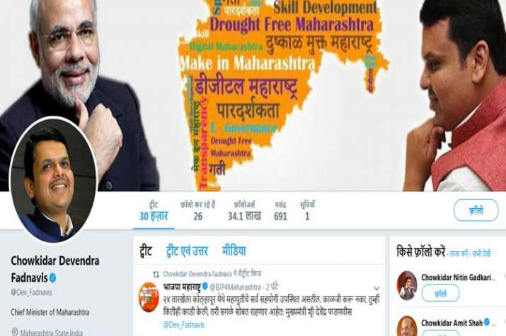 Maha CM Devendra Fadnavis joins BJP's 'chowkidar' social...- India TV